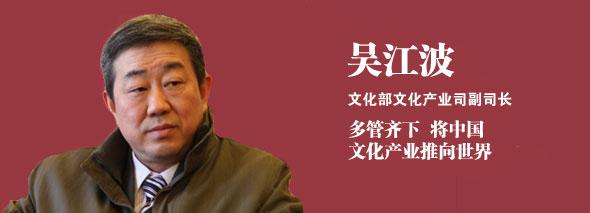 多管齐下 将中国<br>文化产业推向世界