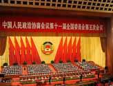 全国政协十一届五次会议举行第四次全体会议