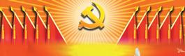 国际社会热评中国共产党卓越成就