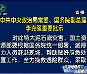 [视频]中共中央政治局常委、国务院副总理李克强重要批示