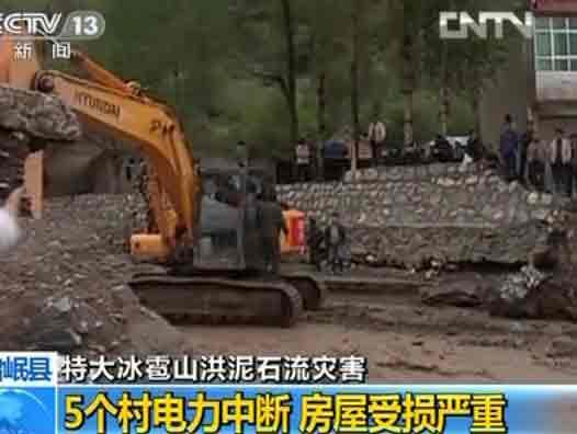 岷县电视台_甘肃定西岷县附近发生66级左右地震居民下楼