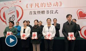 10月16日,国家互联网信息办在人民大会堂举行《平凡的感动》首发暨赠书仪式。