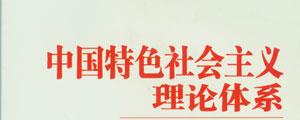 中国特色社会主义理论体系的形成