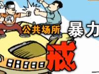 [新闻1+1]公共场所暴力:戒!
