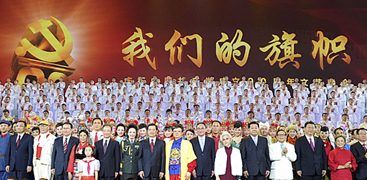 <p align=center><font color=red><font size=3>让我们共同期待:庆祝中国共产党成立90周年文艺晚会《我们的旗帜》</font></font></p>