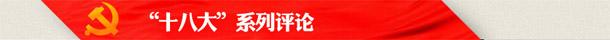 中国盛会 全球瞩目