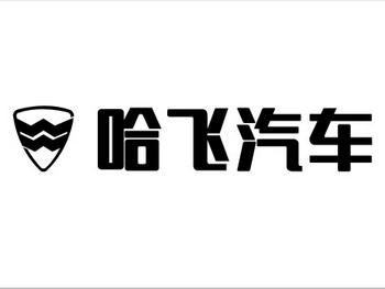 汽车品牌标志-哈飞
