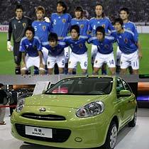 日本足球队融入了巴西足球队的特点,并强调整体打法。技术细腻,脚法娴熟,多为一脚传球,进攻线路丰富,前场攻击点多。东风日产最新推出的小车玛驰正好具备了日本球队的诸多特点,两者可谓相得益彰。