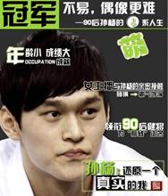 第十一期:孙杨-冠军难 偶像更难