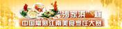 """""""沙家浜""""杯中国常熟江南美食烹饪大赛"""