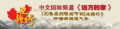 《远方的家》100集系列节目《边疆行》开播启动仪式