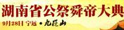 2012年湖南省公祭舜帝大典
