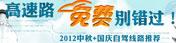 2012中秋国庆自驾线路推荐