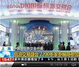 [视频]中国国际旅交会开幕