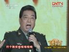 男声独唱:《打个胜仗笑哈哈》 演唱:李双江