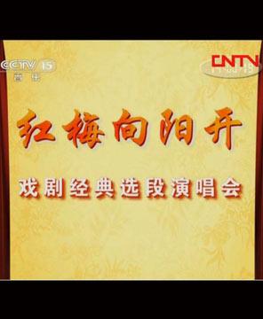 红梅向阳开——戏剧经典选段演唱会 上