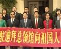 中国驻迪拜总领馆拜