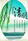 <font size=2>La Fiesta Qingming</font>