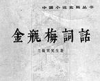 毛泽东五评《金瓶梅》