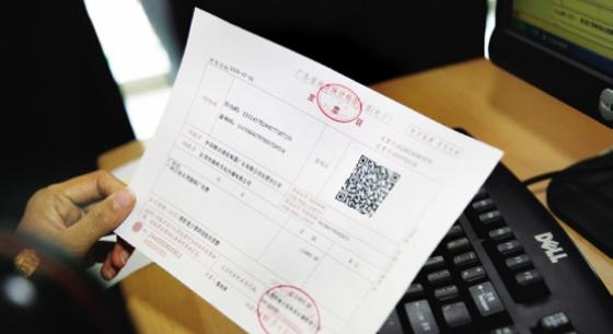 电商征税 三大难题待解 -网络发票 税 到渠成图片 103198 560x305