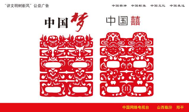 """中国范儿""""讲文明树广告""""广场花雨之山西临汾新风最新风中公益楼剪纸舞图片"""
