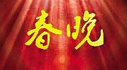 透視春晚:中國最大的慶典