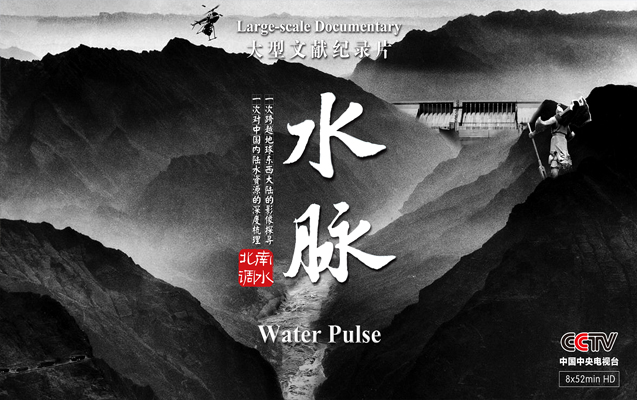 Water Pulse-English version水脉-讲述南水北调的故事