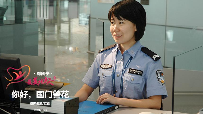 刘凯宁表示,从穿上这身警服的那一刻起,就注定在亲情与责任之间选择后者,正是一代代边检女警几十载的薪火相传,无私奉献,在第一国门撑起了半边天。