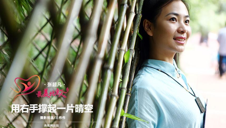 张超凡,一个只有右臂的坚强女孩,是北京工商大学2011级的学生,在她灿烂笑容的背后有数不清的伤痛。1992年张超凡出生的那一刻,上帝将她的左臂留在了天堂,当医生告诉家人,孩子只有一条胳膊,父母惊呆了。父亲给她起了一个响亮的名字——超凡,希望她能超凡脱俗。