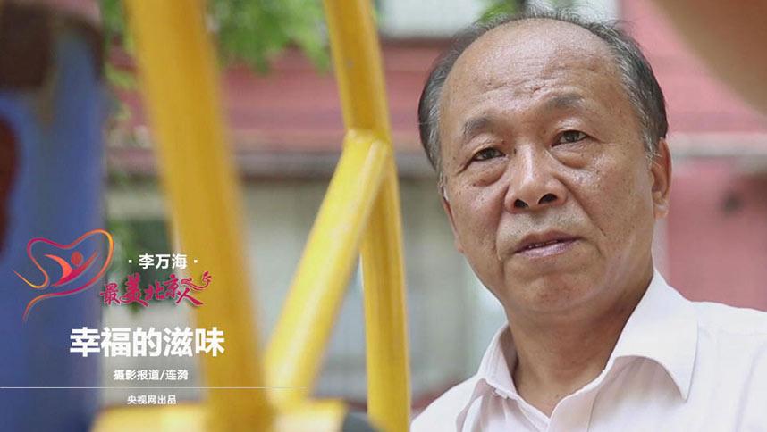 """俗话说百善孝为先,孝顺是做人的第一美德。北京发行集团资产管理公司李万海在2012年北京市万民孝星活动中被命名为孝星,他数十年如一日,以无微不至的关怀诠释了中华民族""""百善孝为先""""的光荣美德。"""