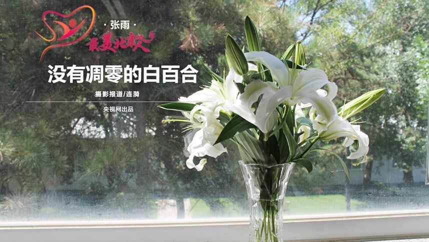 每当经过拐角旁的那间病房,北京胸科医院胸外科护师张雨都会不由自主地望一眼窗台上的那支百合。虽然它旁边早已不知更换了多少张面孔,但张雨依然清晰地记得它守护的第一位患者。