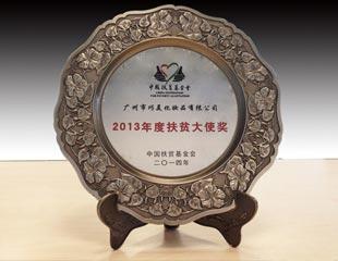 """获得""""2013年度扶贫大使奖"""""""