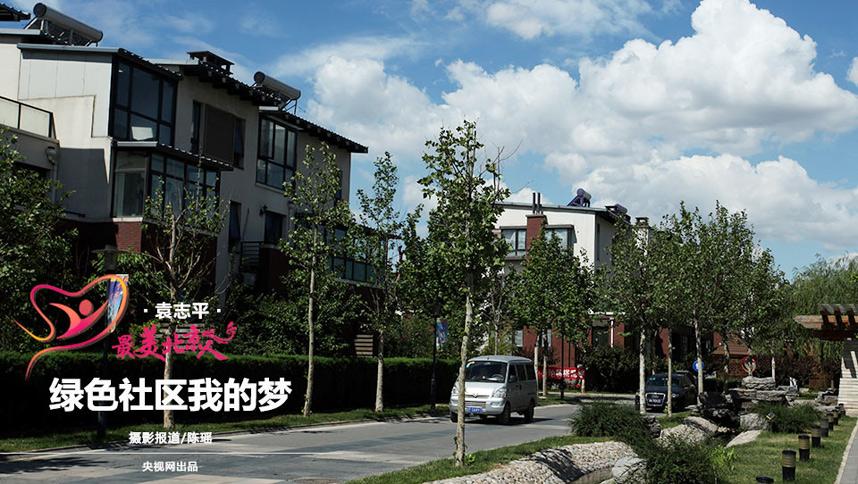 """现在的康隆园,水系环绕,绿树成荫,繁花似锦。到社区参观的人都说:""""这个社区真不愧是'首都绿色社区'、'花园式社区'!""""每当听到这样的话语,袁志平特别高兴。她希望北京有更多的绿色社区,更多的美好家园,就像一朵朵鲜花,共同装点出绿色北京、美丽北京!"""