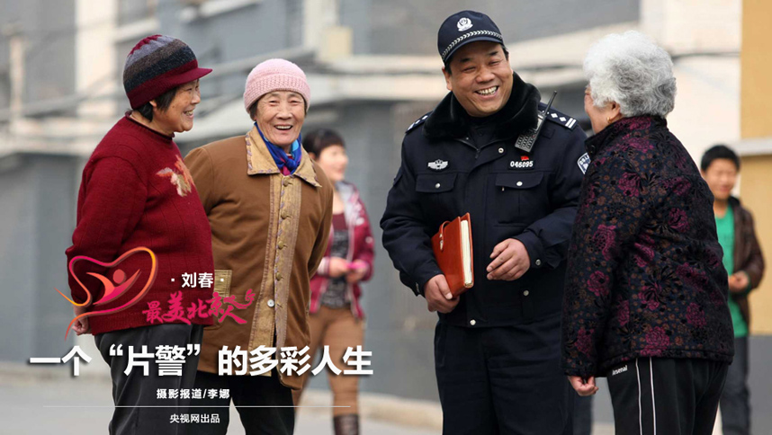"""刘春,北京市公安局房山分局城关派出所社区民警,就是人们常说的""""片儿警""""。在矿机社区,居民对刘春有很多称呼:""""刘大夫""""、""""刘主播""""、""""刘大使"""",甚至还有人叫他""""刘大妈""""。""""这些可不是居民拿我'开涮',而是大家对我的爱称"""",老刘笑着说。"""