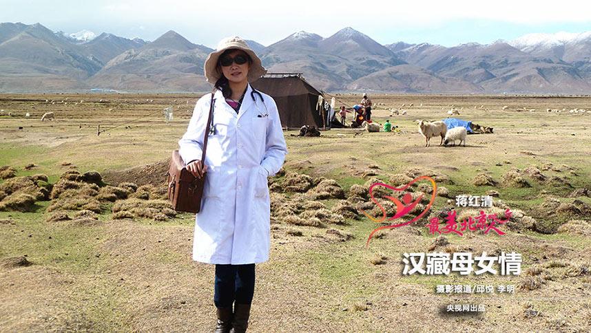 蒋红清是海淀区妇幼保健院产科主任,她不仅医技精湛,更让人称道的是她的医者仁心。在援藏期间,不仅将自己所学倾囊相授,还谱写了一段感人的汉藏母女情,改变了一个藏族女孩的一生。