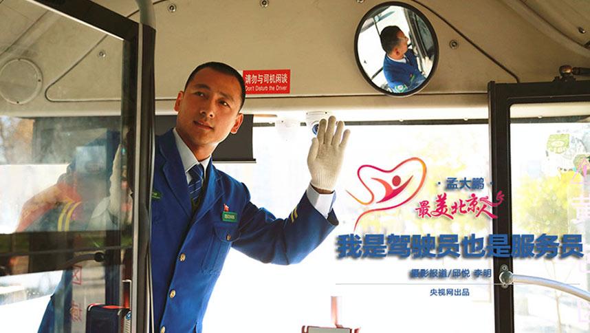 """39岁的孟大鹏,是北京市公交集团第五客运分公司41路公交车司机,被称为""""最快乐的公交司机""""。他的""""无人售票、有人服务""""服务理念,让每一位都感受到温暖。"""