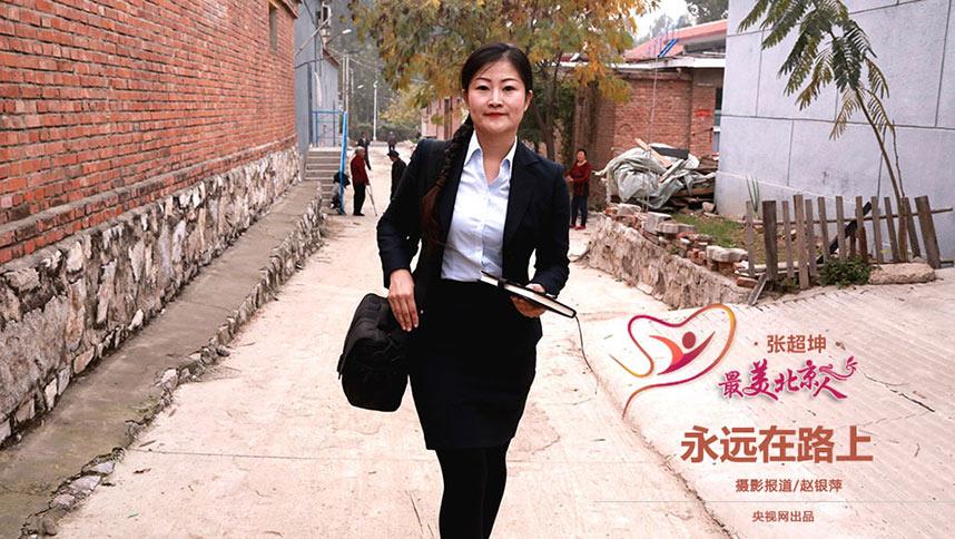 张超坤,来自平谷区人力资源和社会保障局。作为一名宣传工作者,她有一个梦想,就是用文字,记录下她热爱着的人力社保事业中真正有感染力和影响力的民生新闻。