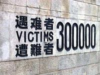 Día de conmemoración nacional a Masacre de Nanjing