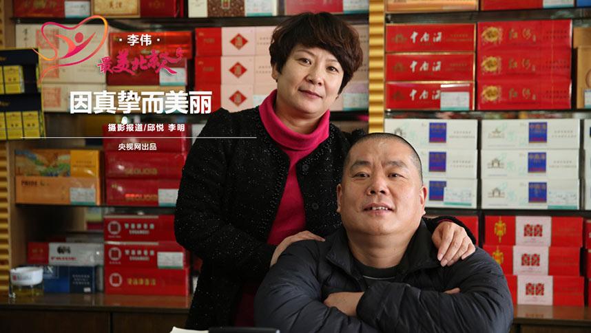 李伟是一位美丽端庄的姑娘,更难能可贵的是,在生活中的困难来临的时候,她冲得上,顶得住,用真挚的情感和抉择让生活更美好。