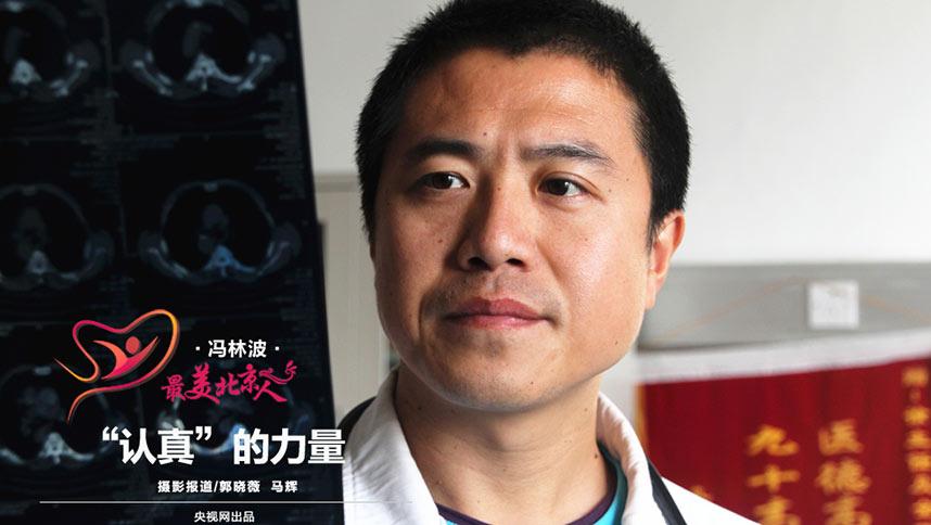 北京市昌平区南口铁路医院内科有一位冯林波医生,他不仅态度和蔼,技术高超,更让人们称赞的是,他无论做什么事都那么认真负责!