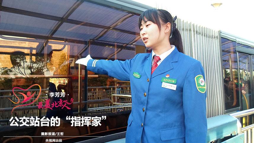 """李芳芳是北京公交集团第二客运分公司前门站站务员。她每天将站台当做指挥台,引导乘客安全乘车,与大家一起""""奏响""""和谐交通乐章。"""