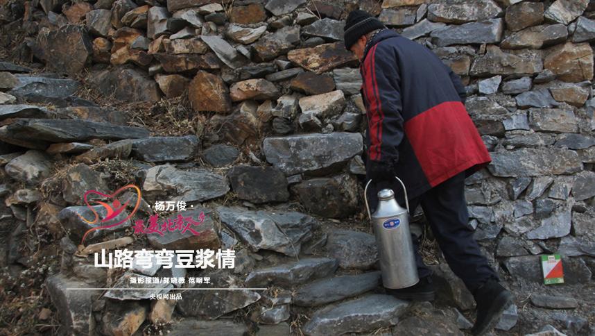 京西房山区的南窖乡水峪村,有一位73岁的老人杨万俊。这位有着44年党龄的老党员,从2006年起,自费购买黄豆做豆浆,每天早上走7、8里崎岖的山路,给村里的孤老病残共21户免费送豆浆,受到大家的齐声赞誉。