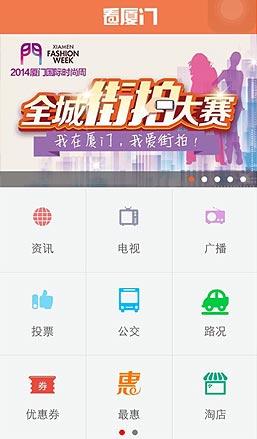 看厦门app_台海网络电视台