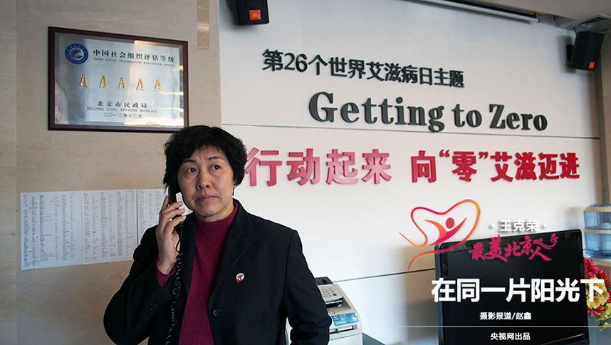 """北京地坛医院""""红丝带之家""""护士长王克荣是中国第一位获得""""贝利·马丁""""奖(艾滋病防治工作国际最高奖)的护士,被誉为""""艾滋病患者的知心大姐"""",她的电话成了艾滋病患者的求救热线,挽救了无数艾滋病患者的生命。"""
