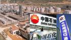 中石化资产注入承诺未兑现 五年承诺期限倒计时