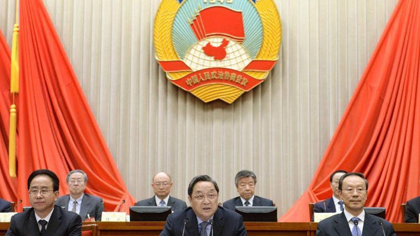 俞正声主持全国政协十二届常委会第五次会议