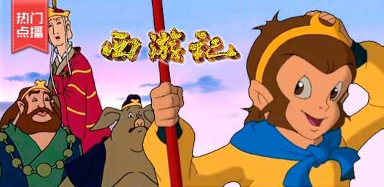 经典动画《西游记》师徒四人西天取经