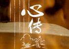舌尖上的中国第一季   第三集 心传