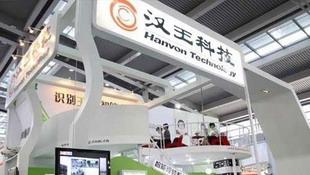 汉王科技确认大型室外空气净化器试制完成