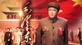 《毛泽东》